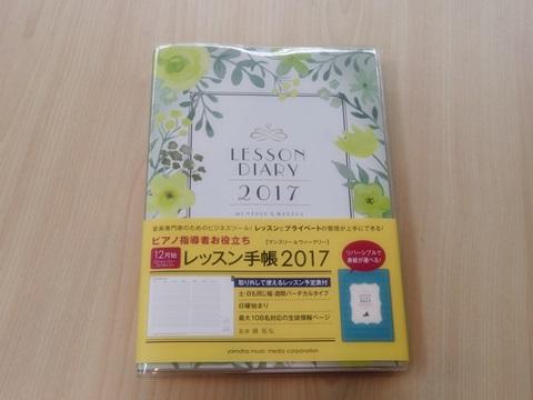 2017手帳1.JPG