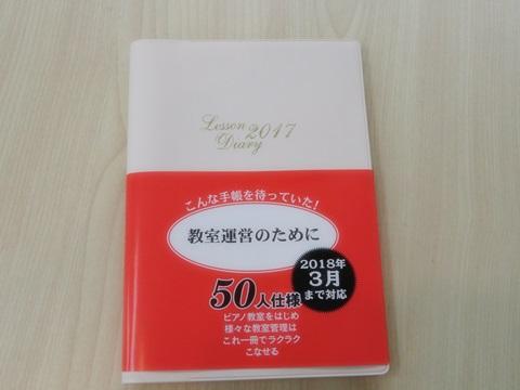 2017手帳2.JPG