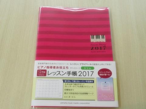 2017手帳3.JPG