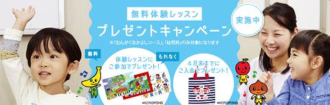 2019春子どもプレゼント.png