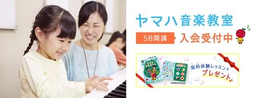 2021ヤマハ音楽教室入会受付中.jpg