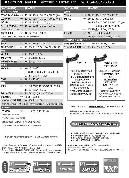 2021体験1月HP.jpg②.jpg