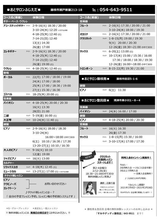 2102藤枝焼津.jpg