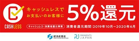 5%還元.jpg