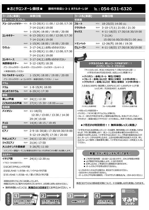 7月OLE体験HP.jpg