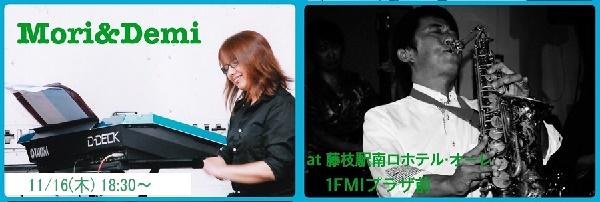 Demi&Mori ②.jpg