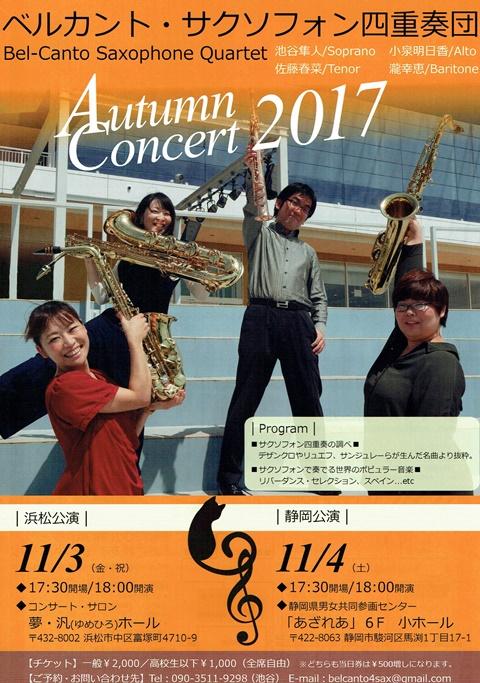 池谷先生コンサートチラシ