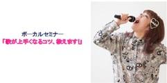 写真:ボーカルセミナー受付中!! | 藤枝店