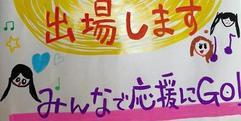 写真:コンクールで受賞された生徒様によるコンサートのお知らせ|藤枝店