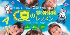 写真:3回完結!夏休みは英語に挑戦しよう|藤枝店
