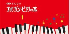 写真:まもなく!新版:みんなのオルガン・ピアノの本、ステップアップ講座|藤枝店
