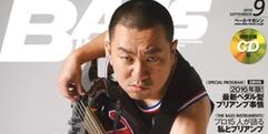 写真:ベースあるあるを早く言いたくなっちゃう、ベース・マガジン9月号|藤枝店