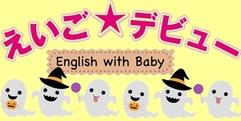 写真:英語教室:えいご★デビュー、Halloweenのお知らせ|藤枝店