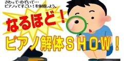 写真:追加公演決定!ピアノ解体SHOWお申込み受付中|藤枝店
