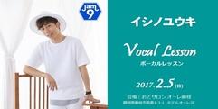 写真:[オーレ藤枝]Jam9 イシノユウキ氏 ボーカルレッスン♪|藤枝店