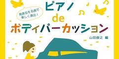写真:ピアノ de ボディパーカッションのセミナー開催決定!| 藤枝店