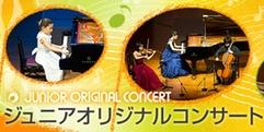 写真:ジュニアオリジナルコンサートinすみやグッディ藤枝 藤枝店