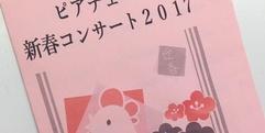 写真:【動画あり】チケット制レッスンの発表会:ピアチェーレ新春コンサート2017 藤枝店