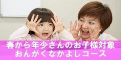 写真:焼津登呂田のヤマハ音楽教室|3歳児コース体験レッスン受付中!|藤枝店