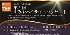 写真:【インタビュー】第3回、すみやハイライトコンサート出演者:笠間莉那さん|藤枝店