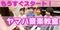 写真:ヤマハ体験レッスンへ申し込んだ決め手を保護者様に伺うと|藤枝店