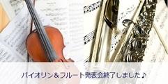 写真:[オーレ藤枝] バイオリン&フルート発表会終了しました♪ | 藤枝店
