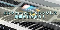 写真:大人気!モンスターハンターの楽譜プレゼント♪|藤枝店