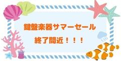 写真:鍵盤楽器サマーセールは7月30日まで!|藤枝店