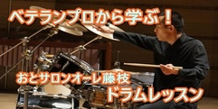 写真:[オーレ藤枝]女性にも人気のドラムレッスン!|藤枝店