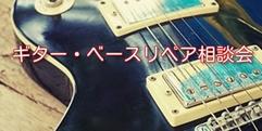 写真:ギター・ベース、出張リペア相談会のお知らせ! 藤枝店