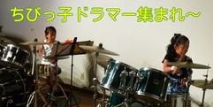 写真:夏だっ!ドラムだっ!ドラム三昧!|藤枝店
