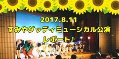 写真:ミュージカル公演レポート!|藤枝店