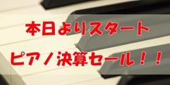 写真:               ピアノ決算セール!|藤枝店