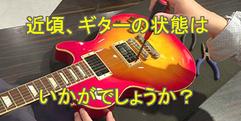 写真:ギター・ベース修理お任せください!|藤枝店