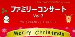 写真:[オーレ藤枝] ファミリーコンサート Vol.3 ~うた と おはなし と エレクトーン~ |藤枝店