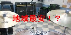 写真:スタジオレンタル30%OFFキャンペーン中|藤枝店