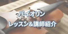 写真:[オーレ藤枝]藤枝市でバイオリン♪担当講師紹介|藤枝店