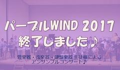 写真:[オーレ藤枝] パープルWIND 2017 終了しました! | 藤枝店