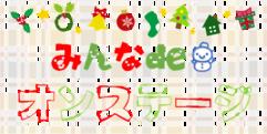 写真:12/3☆みんなdeオンステージ~クリスマスパーティー~|藤枝店