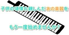 写真:[オーレ藤枝]小学校で習ったあの楽器をレッスンで!|藤枝店