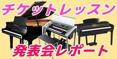 写真:チケットレッスン発表会:ピアチェーレ新春コンサート2018開催しました|藤枝店