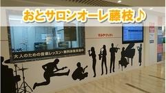 写真:[オーレ藤枝]涼しい室内で楽器の練習はいかが!?|藤枝店