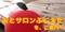 写真:ヤマハ音楽教室:おとサロンふじえだをご案内~後編~|藤枝店