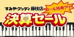 写真:               3月31日まで!今が買い時!鍵盤決算セール、大好評開催中!|藤枝店