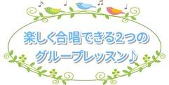 写真:[オーレ藤枝]楽しく合唱できる2つのグループレッスン|藤枝店