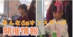 写真:8月のマラソンコンサート「みんなdeオンステージ」参加者受付中!|藤枝店