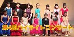 写真:すみやハイライトコンサート2018レポート 藤枝店