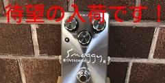 写真:「smoggy overdrive」入荷しました!|藤枝店