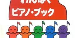 写真:遠藤蓉子 公開講座 小学生の心をつかむ現代風レッスン|藤枝店