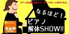 写真:今年も開催致します★なるほど!ピアノ解体SHOW!!|藤枝店